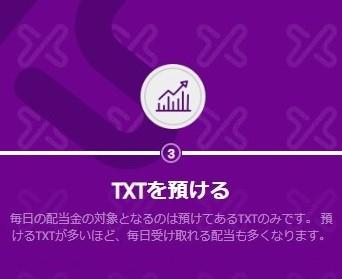 トラストダイスTXT3