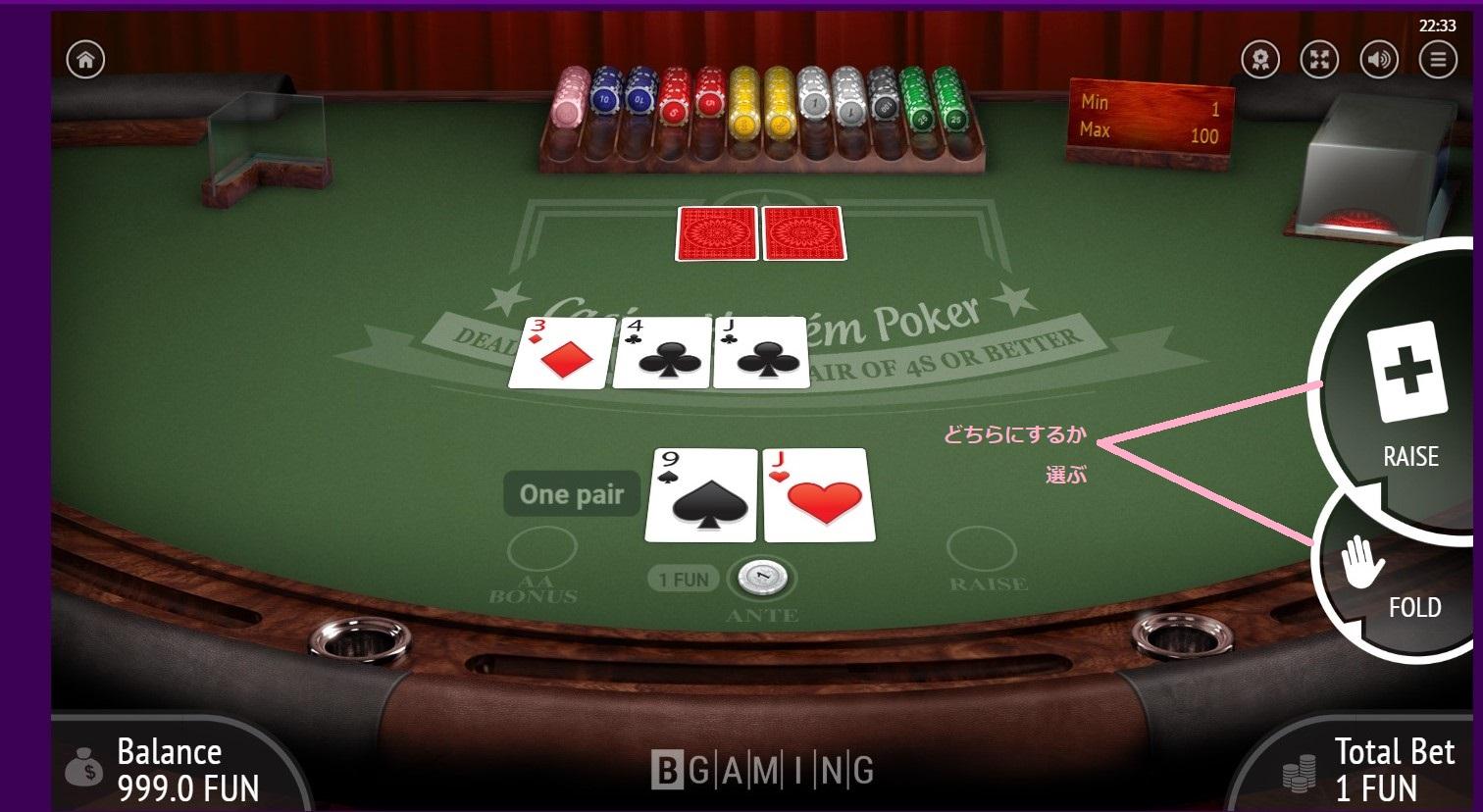 カジノホールデム2