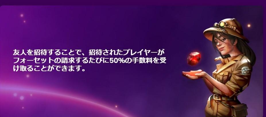 友人招待キャンペーン4